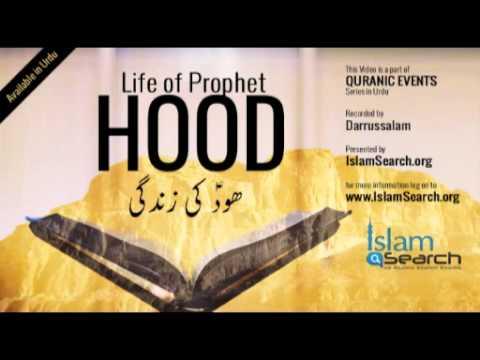 """Events of Prophet Hood's life (urdu) -  """"Story of Prophet Hud in Urdu"""""""