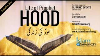 Events of Prophet Hood's life (urdu) -