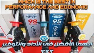 ما هو البنزين الأفضل ؟؟ What is the best gasoline in performance and economic