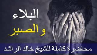 البلاء والصبر - محاضرة كاملة للشيخ خالد الراشد ♡