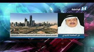 ساعة في الاقتصاد - العلاقات الاقتصادية السعودية الأمريكية