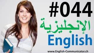 #44 اللغة الإنجليزية دورة الناطقة القراءة الاستماع المفردات,قواعد English language  الخالدية