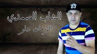 cheb samadi zman dar (الشاب الصمدي الزمان دار ) HD 2018