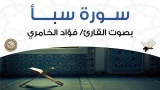 سورة سبأ بصوت القارئ فؤاد الخامري