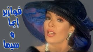 فوازير״إيما وسيما״ ׀ لوسي ׀ الحلقة 21 من 30