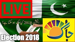 PAKISTAN Latest News Live | JAAG NEWS Live