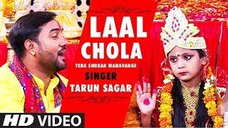 LAAL CHOLA I Devi Bhajan I TARUN SAGAR I Full HD Video Song I TERA SHUKAR MANAVANGE