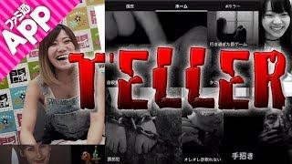 【毎日動画】ゾワッとくる怖い話って興味ある?『TELLER』