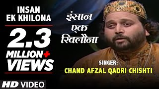 Insan Ek Khilona Islamic Song Full (HD) | Feat. Chand Afzal Qadri Chishti | Aamin Summa Aamin