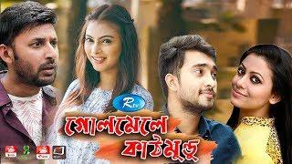 Golmele Kathmandu | গোলমেলে কাঠমুন্ড | Jovan | Nabila | Monoj | Asha | Rtv Eid Special Drama
