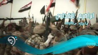 ابراهيم البغدادي - ول ولك / Video Clip