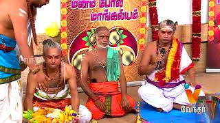 "Manam Pol Mangalyam ""A Betterment For Happy Married Life"" [Epi 93] (20/05/2017)"