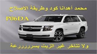 فحص واصلاح جي ام سي كود رقم  P06DA  مشاركة من حبايبنا في الكويت