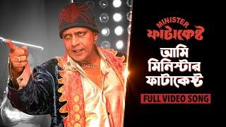 Aami Minister Phata Kesto | Video Song | Minister Phatekesto | Mithun Chakraborty