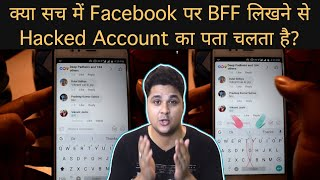 Facebook BFF For Checking FB Account Is Hoax,facebook bff hindi, facebook bff effect, facebook bff,