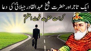 Hazrat Ghous Pak Shaykh Abdul Qadir Jilani R A Ki Karamat Best Story In Urdu islamic Vdeo Pak madina