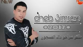 cheb 3imran 2017-tal9o srah dak masjoun -الشاب عمران -طلقو سراح داك مسجون