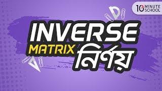 15. Inverse Matrix নির্ণয়
