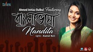 Bangla Basha | বাংলা ভাষা | Ahmed Imtiaz Bulbul  Feat.Nandita | ভাষা দিবসের গান | Protune