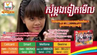 Sokun Kanha Songsa 2500 សង្សារ២៥០០ Khmer New Year Song 2015