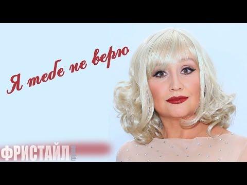 Фристайл & Нина Кирсо - Я тебе не верю (Official video)