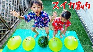 2017夏スイカ割り☆今年はダミー水風船に注意!!himawari-CH