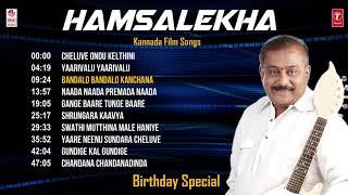 Hamsalekha Kannada Film Hit Songs | Vol 2 | Birthday Special | Kannada Old Songs