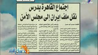 الشرق الأوسط .. اجتماع القاهرة يدرس نقل ملف إيران إلى مجلس الأمن