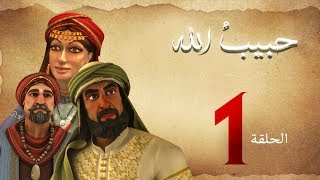 مسلسل حبيب الله - الحلقة 1 الجزء 1  | Habib Allah Series HD