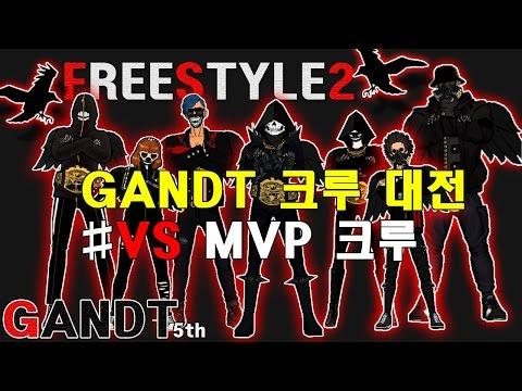 [프리스타일2 ] 크루대전 GANDT VS MVP 크루 (freestyle2 street basketball)