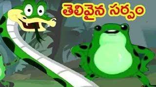 Telugu Moral Stories | Telivaina Sarpamu Moral Story | Animated Telugu Stories | Bommarillu