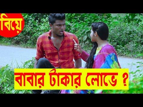 বাবার টাকার লোভ   Bangla New Funny Video   Bangla Fun 31   Mojar Tv