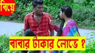 বাবার টাকার লোভ | Bangla New Funny Video | Bangla Fun 31 | Mojar Tv