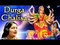 Maa Durga Chalisa Namo Namo Durge Sukh Karni By Anuradha Paudwal Hindi Devotional Songs