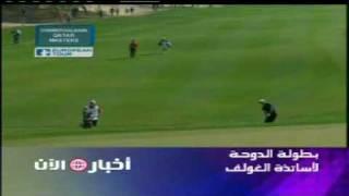بطولة الدوحة لأساتذة الغولف