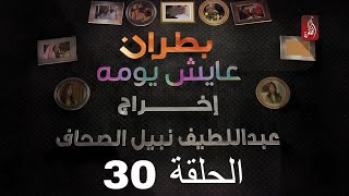 مسلسل بطران عايش يومه الحلقة 30 | رمضان 2018 | #رمضان_ويانا_غير