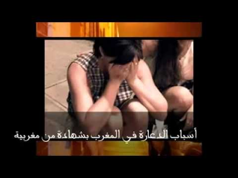 Maroc Prostitution 3 الدعارة والفسق في المملكة المغربية