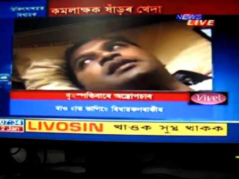 News live of Assam