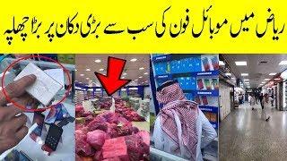Biggest Mobile Phone Market In Riyadh Saudi Arabia Today | Saudi News Urdu Hindi | Arab Urdu News