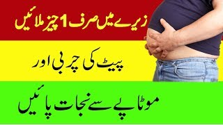 Cumin Seeds Water For Weight Loss Belly Fat Drink In Urdu/Hindi