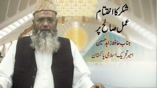 Sukur Ka Iktaytam Aamlay Salah Par by Hafiz Zahid Hussain