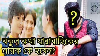 কে হবেন 'বকুলকথা'-র নায়ক?|bokul katha|bengali serial|ushasi ray|honey bafna|suvajit kar