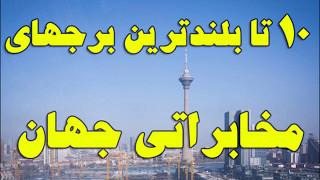 10 تا بلندترین برجهای مخابراتی جهان