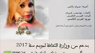 Nadia Benayad - Sabri Ya Nas