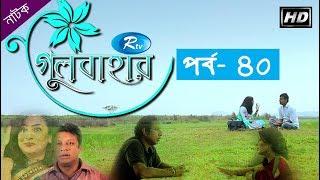 Gulbahar ( Ep - 40 ) | Rtv Drama Serial | Rtv