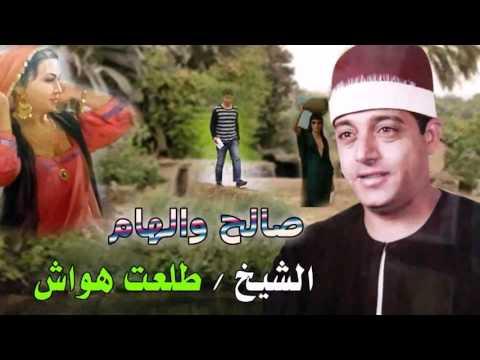 الشيخ طلعت هواش قصه صالح و الهام كامله