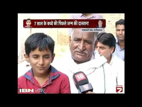 Mudda: Faridabad Mein Janme Tushar Ke Punrjanm Ke Daave Mein Kitni Hai Sachchai? Part 1