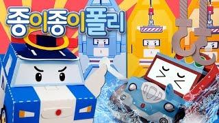 06.사상최악, 진의 발명품?! | 종이종이 폴리 [PETOZ] | 로보카폴리 스페셜