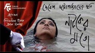 NATOKER MOTO: LIKE A PLAY (TRAILER), SELECTED IN INTERNATIONAL COMPETITION SECTION IN IFFI, 2015