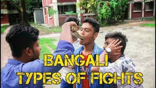 Bangla new funny video/Bangladeshi types of fights/THE BAGLA MINIONS